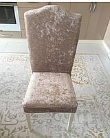 Чехол на стул стрейчевый велюровый Турция Жемчужный