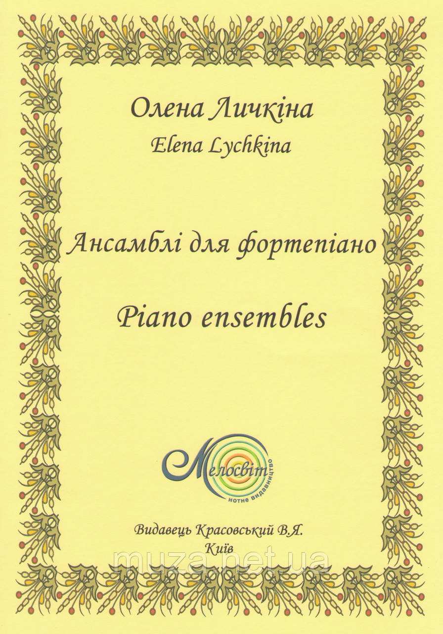 Фортепианные ансамбли, в.1, авт. Елена Лычкина