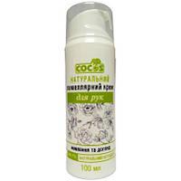 Ламеллярный крем для рук Cocos Живлення та догляд натуральный 100 мл