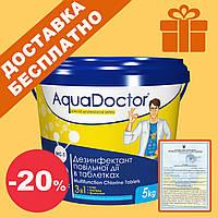 AquaDoctor MC-T, 5 кг. Химия (хлор) для бассейна. Мульти хлор Аквадоктор в таблетках 3 в 1 медленного действия