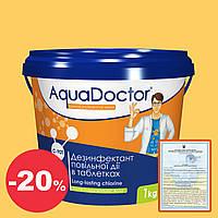 AquaDoctor C-90T, 1 кг. Химия (хлор) для бассейна. Длительный хлор Аквадоктор в таблетках медленного действия