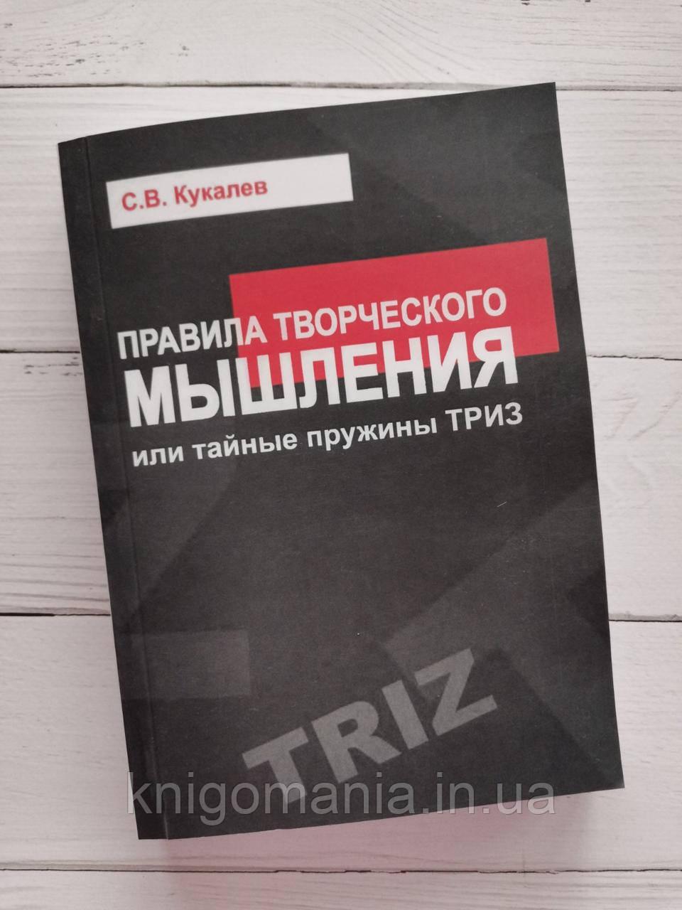 """""""Правила творческого мышления, или  тайные пружины ТРИЗ"""" С.В. Кукалев"""
