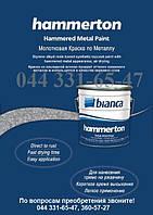 Причины по которым нужно выбрать молотковую краску Хаммертон антикоррозионную Hammerton Bianca Boya.