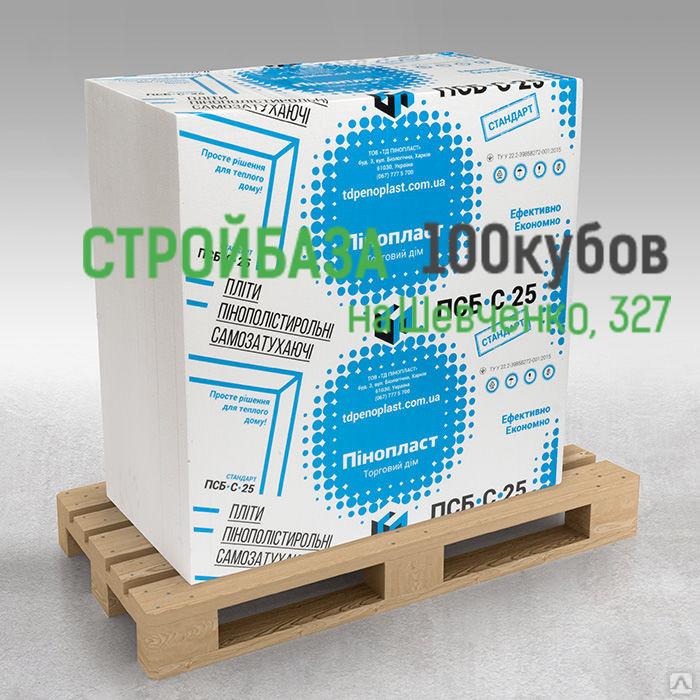 Пенопласт ПСБ-С 25 Стандарт 20 мм (10кг/м3)