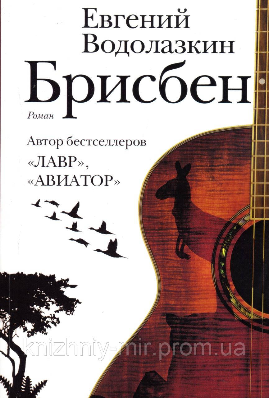 Евгений Водолазкин Брисбен