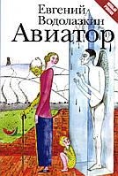 Евгений Водолазкин Авиатор