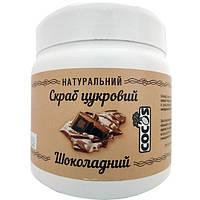 Скраб цукровий Cocos Шоколадний для тіла натуральний 450 г