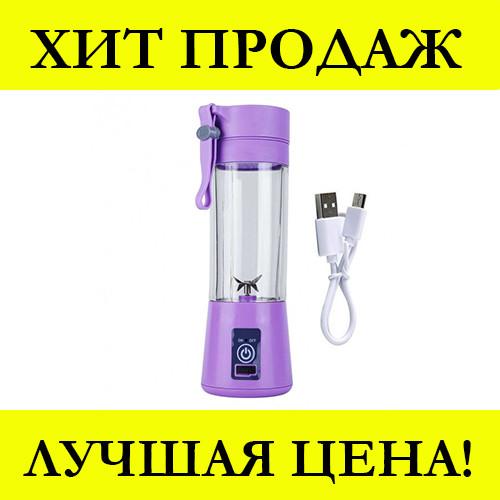 Фитнес-блендер Juice Cup Fruits (Сиреневый)