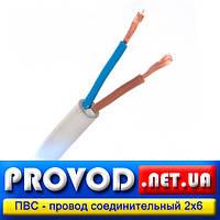 ПВС 2х6 - двухжильный провод, шнур, медный, соединительный, круглый (ПВХ изоляция)