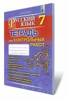 Русский язык, 7 кл. Тетрадь для контролных работ (3-й год обучения) для ОУЗ с обучением на украинском языке