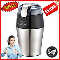 Кофемолка Maestro - MR-454 лучший помощник для твоего дома!