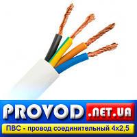 ПВС 4х2.5 - четырехжильный провод, шнур, медный, соединительный, круглый (ПВХ изоляция)