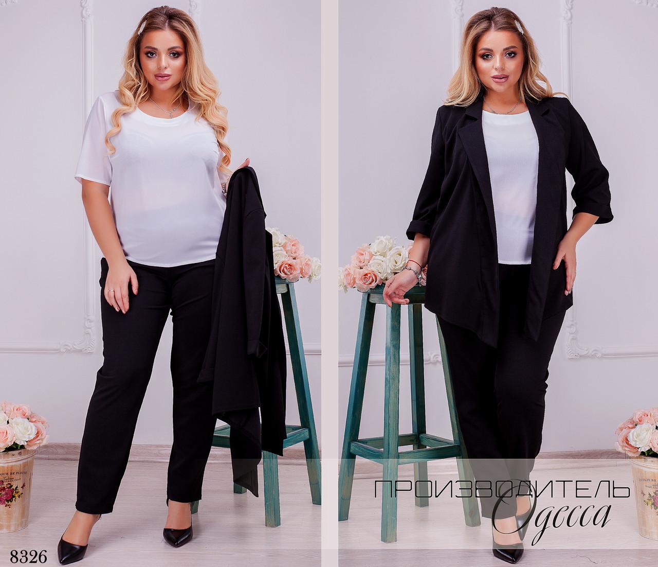 Женский костюм классический пиджак удлинённый+футболка+брюки костюмка 50-52,54-56,58-60,62-64
