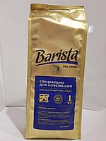 Кофе зерновой для кофемашин Бариста Про Крема Barista Pro Сrema 1кг