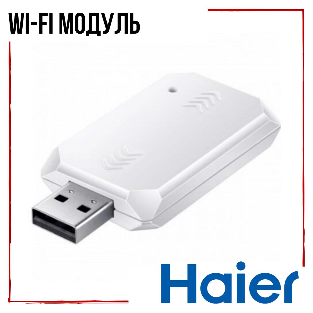 Wi-Fi модуль KZW-W002 для кондиционеров Haier USB модуль
