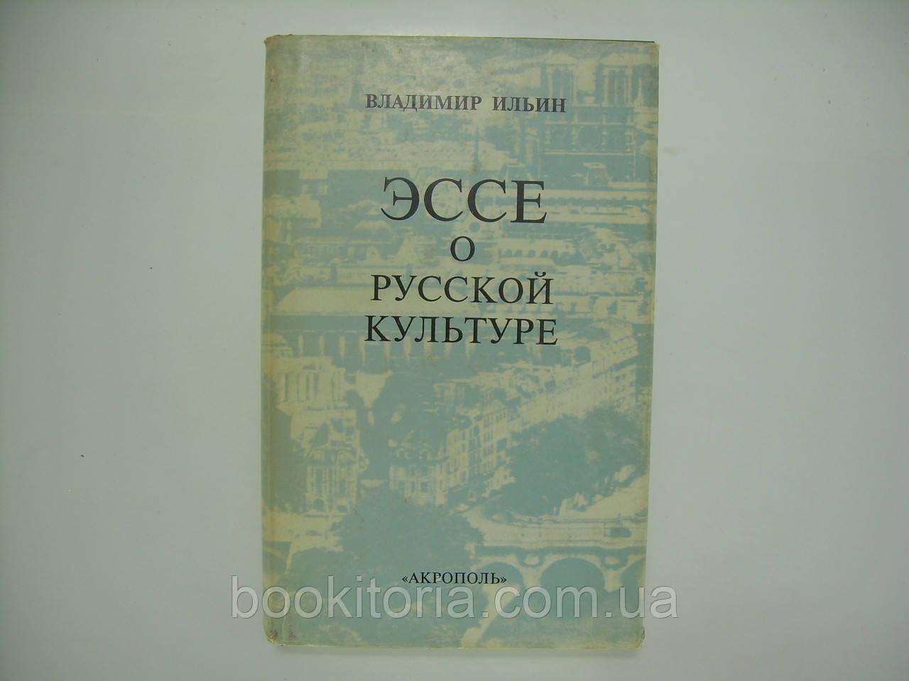 Ильин В. Эссе о русской культуре (б/у).