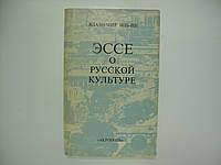 Ильин В. Эссе о русской культуре (б/у)., фото 1