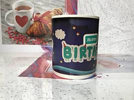 """Чашка-хамелеон """"З днем народження!"""""""