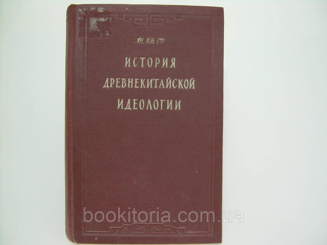 Ян Юн-Го. История древнекитайской идеологии (б/у).