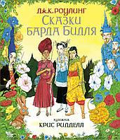 Сказки Барда Бидля (иллюстр. Криса Ридделла). Джоан Кэтлин Роулинг