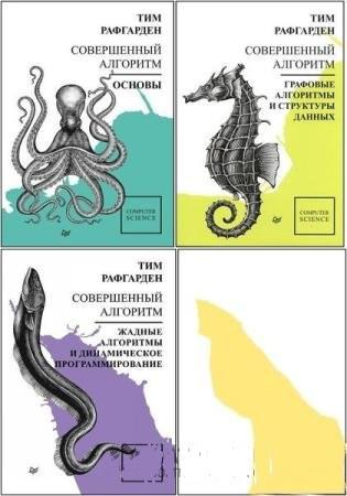 Досконалий алгоритм Тім Рафгарден.(комплект з трьох книг)