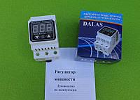 Регулятор мощности цифровой DALAS  3,5 кВт /220В (реле напряжения на симисторе) для ТЭНов, спиралей  (Украина)