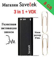 Мини диктофон Savetek 200 (Оригинал) с активацией голосом, 8Gb, VOX