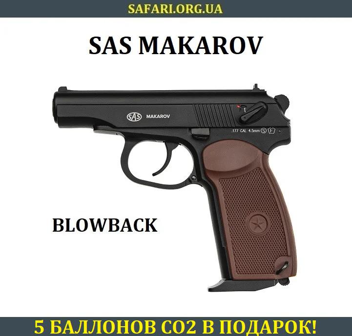 Пневматический пистолет SAS Makarov (Blowback)