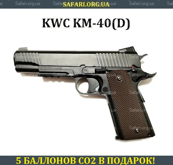 Пневматический пистолет KWC KM40(D) Colt M45