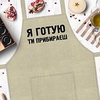 "Фартук для кухни из саржи Arivans ""Я готую, ти прибираєш"", 78х62х120 см., бежевый"
