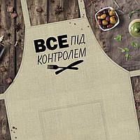 """Фартук для кухни из саржи Arivans """"Все під контролем"""", 78х62х120 см., бежевый"""
