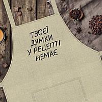 """Фартук для кухни из саржи Arivans """"Твоєї думки у рецепті немає"""", 78х62х120 см., бежевый"""
