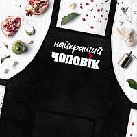 "Мужской фартук для кухни из саржи Arivans ""Найкращий чоловік"", 78х62х120 см., черный"