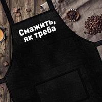 """Фартук для кухни из саржи Arivans """"Смажить, як треба"""", 78х62х120 см., черный"""