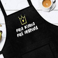 """Фартук для кухни из саржи Arivans """"Моя кухня, мої правила"""", 78х62х120 см., черный"""