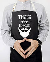 "Мужской фартук для кухни из саржи Arivans ""Ти не ти, коли без бороди"", 78х62х120 см., черный"