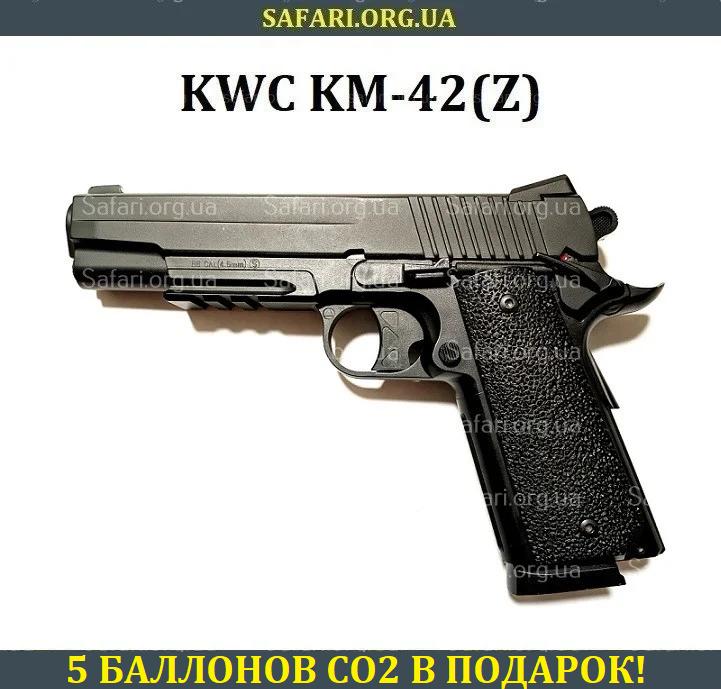 Пневматический пистолет KWC KM42(Z) Colt 1911 GSR