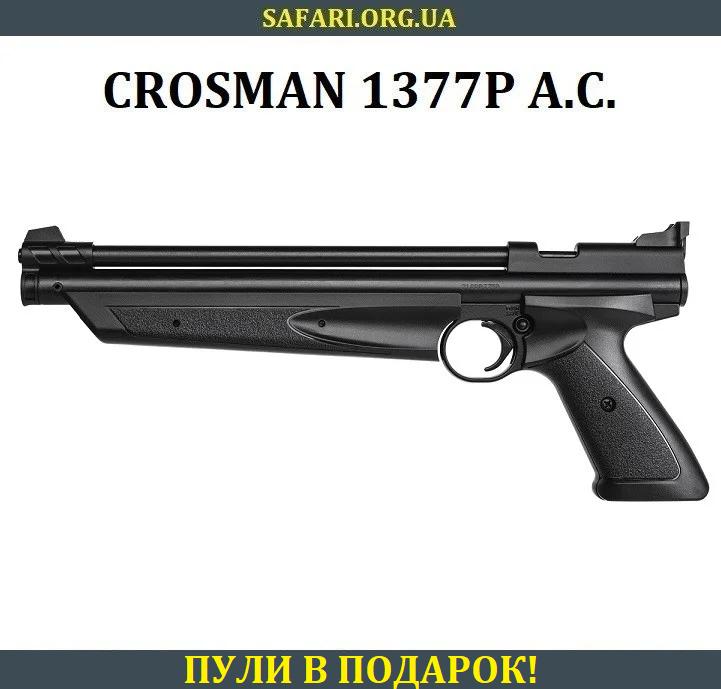 Пневматический пистолет Crosman 1377P American Classic (черный)