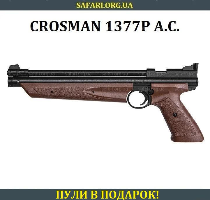 Пневматический пистолет Crosman 1377P American Classic (коричневый)