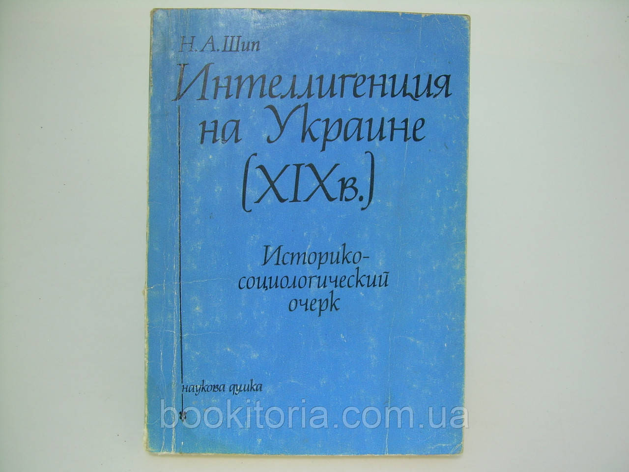 Шип Н. Интеллигенция на Украине ( XIX в.) (б/у).