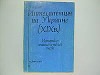Шип Н. Интеллигенция на Украине ( XIX в.) (б/у)., фото 1