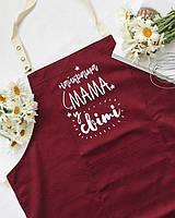Фартук для кухни Найкраща мама у світі, бордо (124193). Красивый подарок маме от дочери, сына