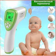 Бесконтактный инфракрасный термометр для тела медицинский (сертификат) для детей Non-contact DT-8809C