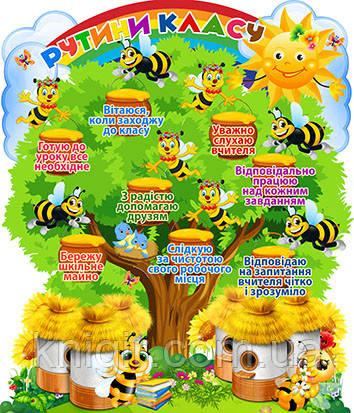 Рутини класу  Бджілки (дерево) 50*60