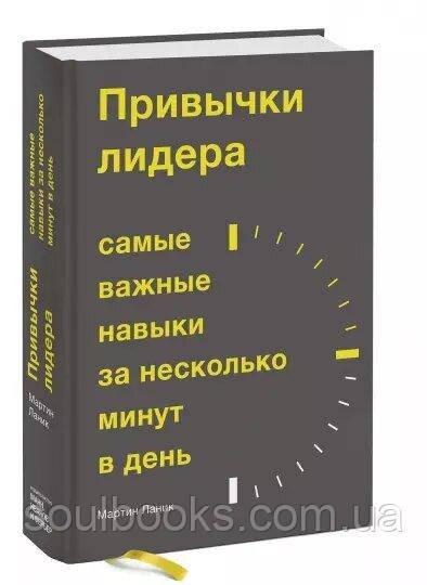 Привычки лидера. Самые важные навыки за несколько минут в день. Мартин Ланик