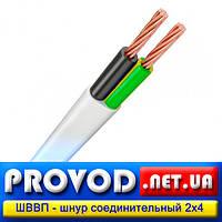 ШВВП 2х4 - двухжильный провод, шнур, медный, соединительный, плоский (ПВХ изоляция)