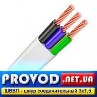 ШВВП 3х1,5 - трехжильный провод, шнур, медный, соединительный, плоский (ПВХ изоляция)