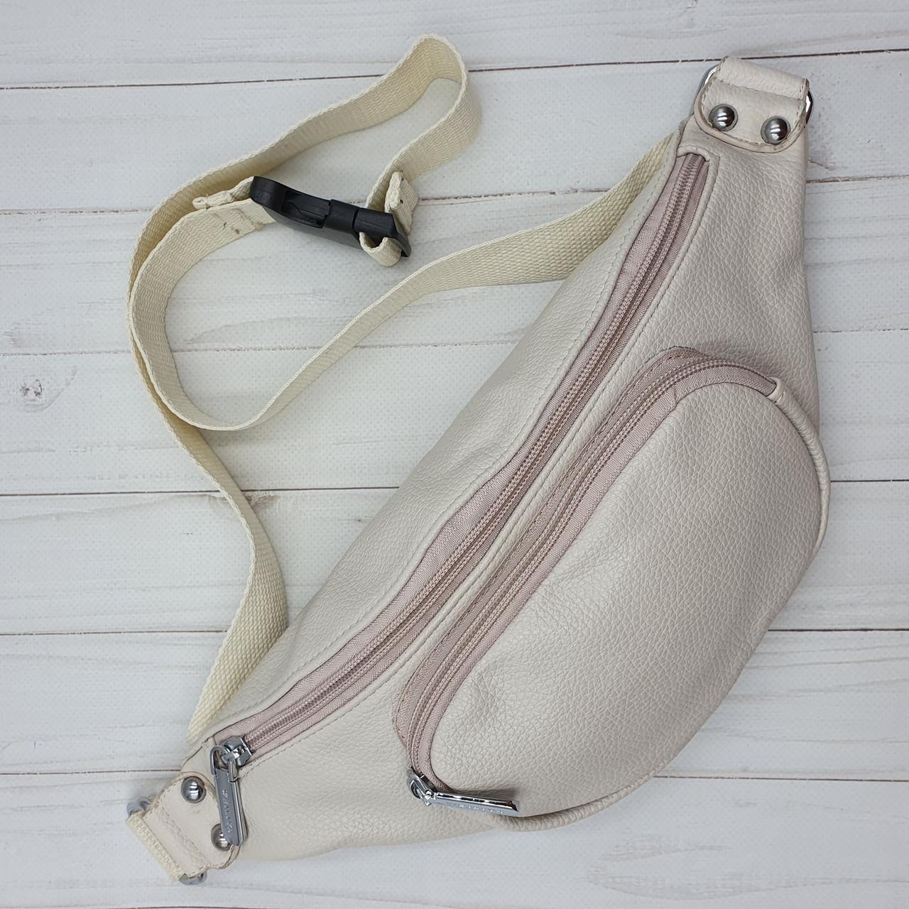 Женская поясная сумка- бананка.Цвет жемчуг,эко-кожа.2 отделения