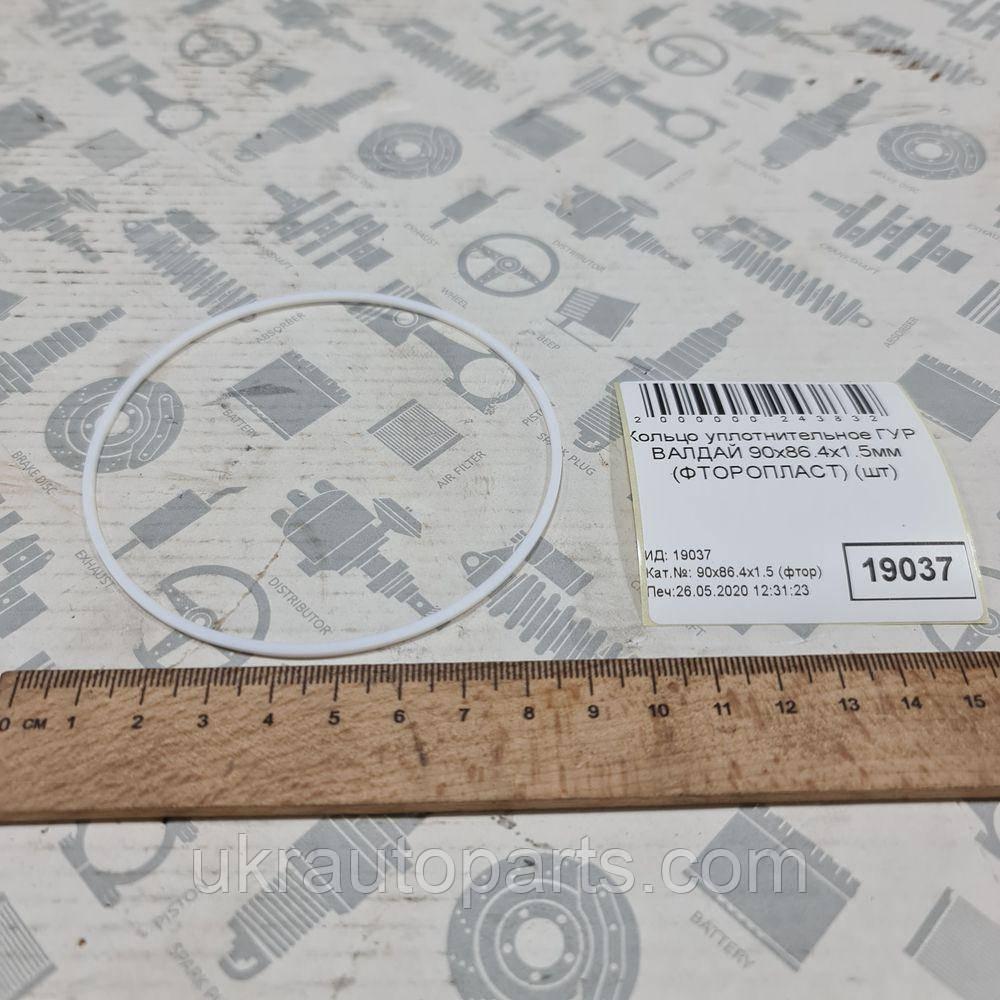 Кольцо уплотнительное ГУР ВАЛДАЙ 90х86.4х1.5мм (ФТОРОПЛАСТ) (90х86.4х1.5 (фтор))