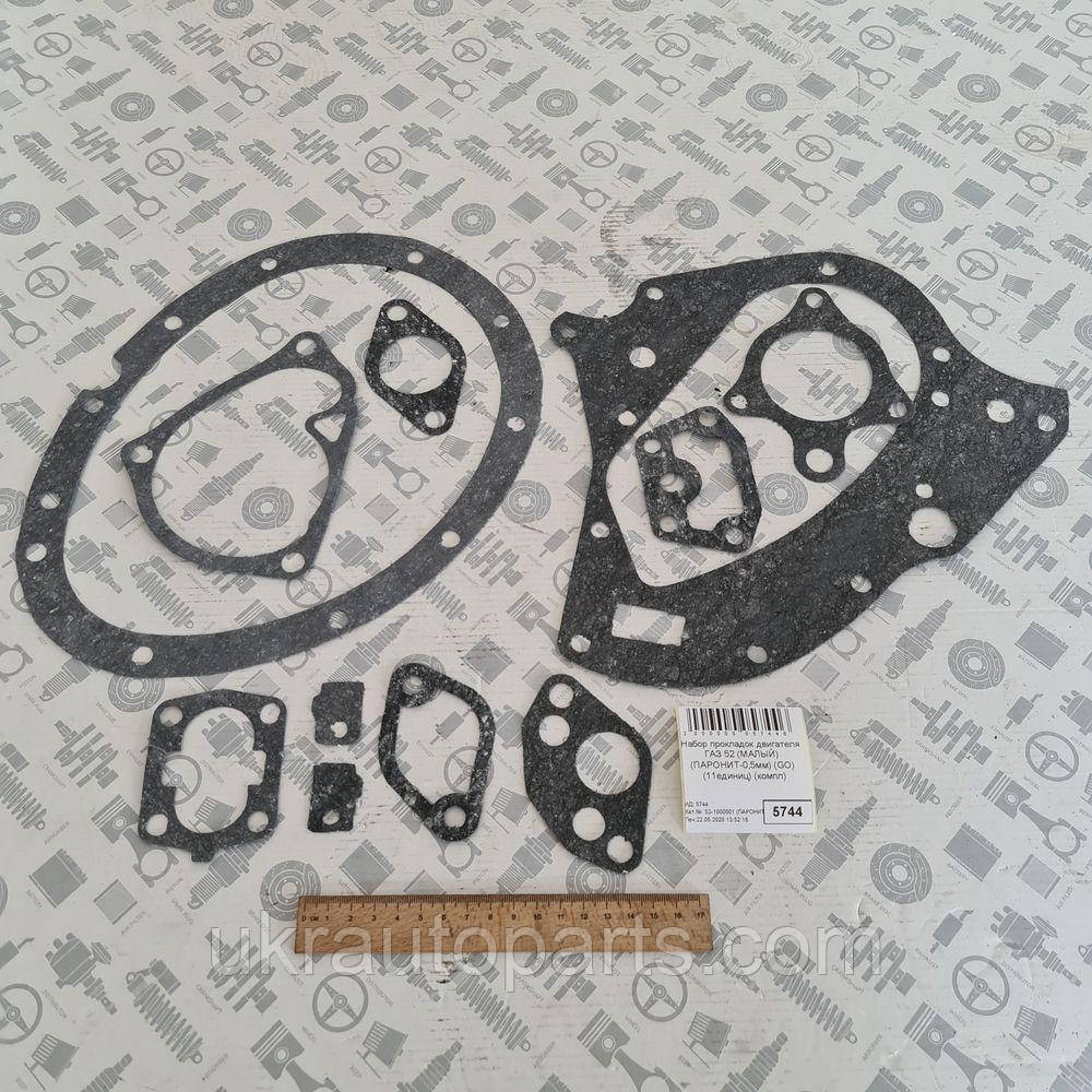 Набор прокладок двигателя ГАЗ 52 (МАЛЫЙ) (ПАРОНИТ-0,5мм) (GO) (11единиц) (52-1000001 (ПАРОНИТ))